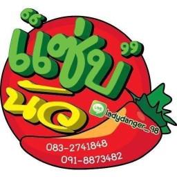 แซ่บนัว คุณตุ๊ ส้มตำอุบลฯ ตลาดเมืองทอง ราชบุรี