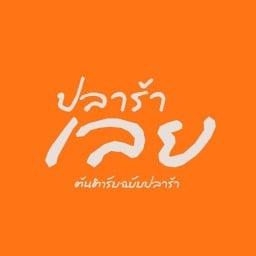 ปลาร้าเลย ถนนข้าวสารตรงข้ามธนาคารกรุงไทย