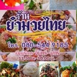 ร้านยำมวยไทย