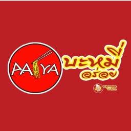 AAIYA & หมูทอดบ้านแขก เพชรเกษม24