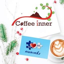 COFFEE  INNER คนละครึ่ง กับไลแมน