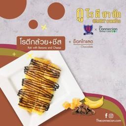 โรตีกล้วย+ชีส ช็อคโกแลต