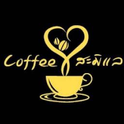 Coffee สะมิแล (โรตี & ชาชัก) -
