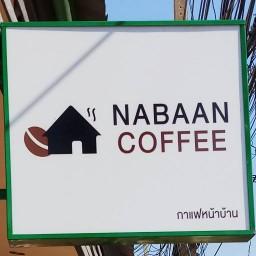 กาแฟหน้าบ้าน พิจิตร