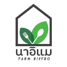 นาอิแม Farm Bistro