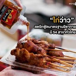 ไก่เสียบไม้ปิ้ง สตรีทฟู้ดเมืองไทย พร้อมส่งแบบเดลิเวอรี่