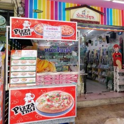ต่ายพิซซ่า โมจิไอศกรีม & ลอยแก้ว ร้านหนังสือบ้านการ์ตูน ซอยบ้านเช่า