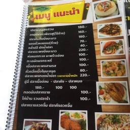 ร้านอาหาร ริสกี จัสมิน