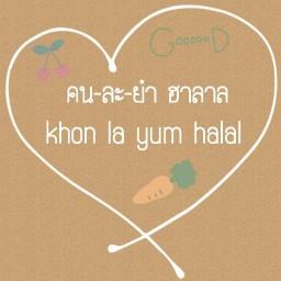คน-ละ-ยำ khon la yum ฮาลาล