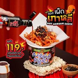 MEGA ฟรายส์+ไก่ซุปเปอร์ป๊อป ซอสเผ็ดเกาหลี