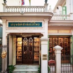 Dewan Bangkok