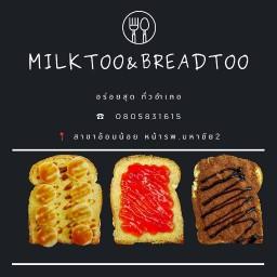 Milk Too & Bread Too อ้อมน้อย