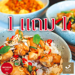 Nara Thai Cuisine เอ็มควอเทียร์