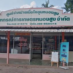 โคขุนหนองสูงสาขามุก(Muk beef shop) ในตัวเมืองมุกดาหาร