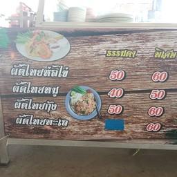 คุณแหม่มผัดไทย