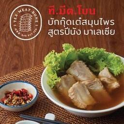 Tea Meat Bone Bak Kut Teh I'm Chinatown Charoen Krung Road
