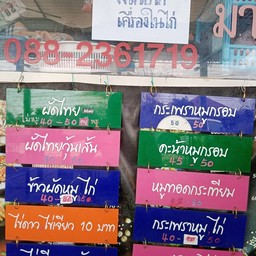 ร้านเฮียงผัดไทย