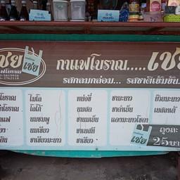 ร้านกาแฟเชยสะพานมิตรภาพไทย-ลาว