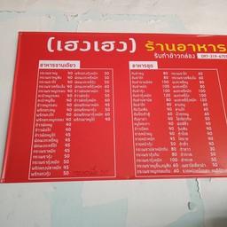 ร้านเฮ็งเฮ็งอาหารตามสั่ง