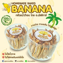 กล้วยน้ำหว้าอบโฮมเมด