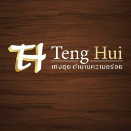 Teng Hui เท่งฮุย ข้าวมันไก่ ข้าวขาหมู