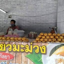 ร้านข้าวเหนียวมะม่วงเเม่กัลยาหน้า ตลาดเพียรยินดีร้