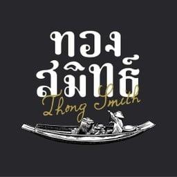 Thongsmith (ทองสมิทธ์) Siam Paragon ชั้น  G