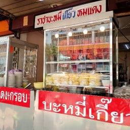 ราชาบะหมี่เมืองทอง3 (เจ้าเก่า) เมืองทองธานี