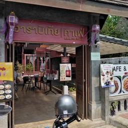 Arabitia Cafe อาราบิเทียคาเฟ่ น่าน
