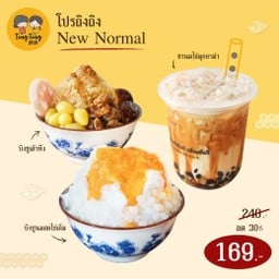 [Promotion] ลด30% -  บิงซูเต้าทึงลำไย บิงซูนมสดไข่เค็ม ชานมไข่มุกอาม่า 1 แก้ว