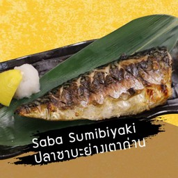 เซ็ตปลาซาบะย่างเตาถ่าน