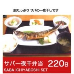 ชุดข้าวปลาซาบะเเดดเดียวย่าง