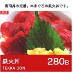 ชุดข้าวปลาทูน่าเนื้อแดง