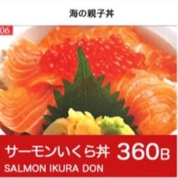ชุดข้าวหน้าปลาแซลมอนกับไข่ปลาแซลมอน