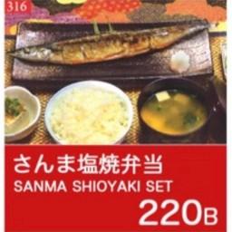 ชุดปลาชันมะย่างเกลือ
