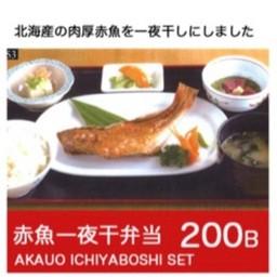 ชุดข้าวปลาอากาซะกะนะ