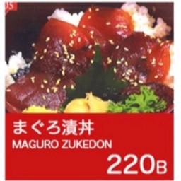 ชุดข้าวปลาทูน่าหมักซอสโซยุ