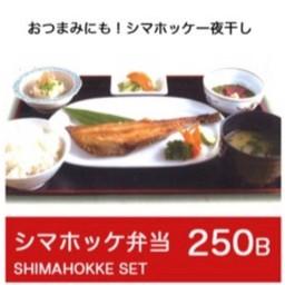 ชุดข้าวปลาย่างชิมาฮอกเกะ