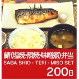 ชุดปลาซาบะย่าง
