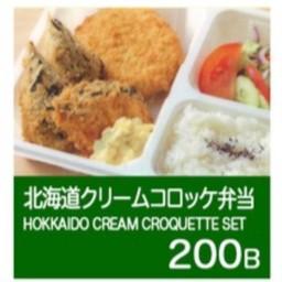 ชุดโคโรเกะฮอกไกโดเนื้อปู