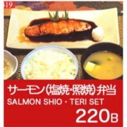 ชุดปลาแซลมอนย่าง
