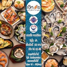 เจ๊หอย 24ชม. เมืองทอง รวมยำแซ่บ อาหาร จานเดียว หอยนางรม ปูไข่ดอง กุ้งแม่น้ำ ยำ ปลาหมึกย่าง หอยแครง เมืองทอง