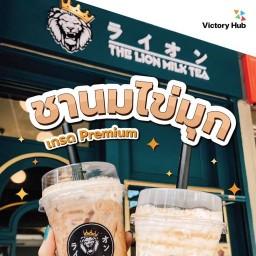 The Lion Milk Tea Victory Hub