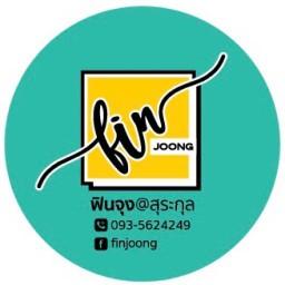 Fin Joong - ฟินจุง ภูเก็ต @ สนามสุระกุล