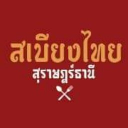 สเบียงไทย