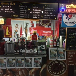 กาแฟชุมพรป.4 โพธิ์แก้ว