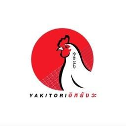やきとり- Yakitori อิหยังวะ สาขาหอกาญ มข.