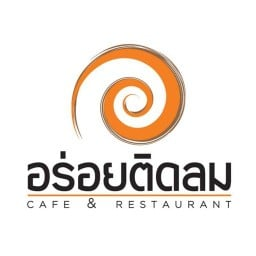 อร่อยติดลม CAFE & RESTAURANT