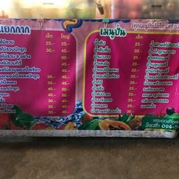 ร้านลูกสาวน้ำผักผลไม้เพื่อสุขภาพ by aom สาขา2