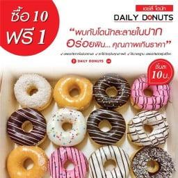 Daily Donuts ( เดลี่โดนัท ) อุดรธานี สาขา2 หลังราชินู